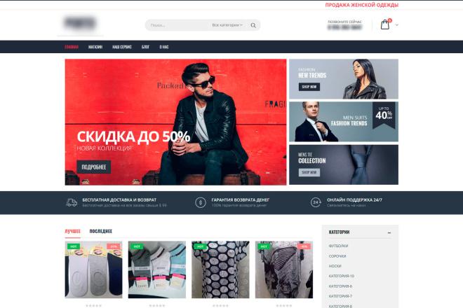 Создание готового интернет-магазина на Вордпресс WooCommerce с оплатой 14 - kwork.ru
