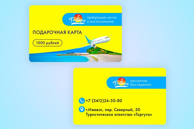 Создам макет подарочной карты, готовой к печати 3 - kwork.ru
