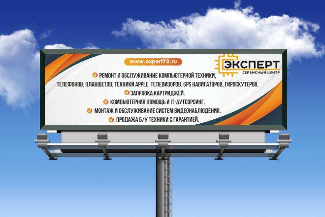 Дизайн для наружной рекламы 28 - kwork.ru