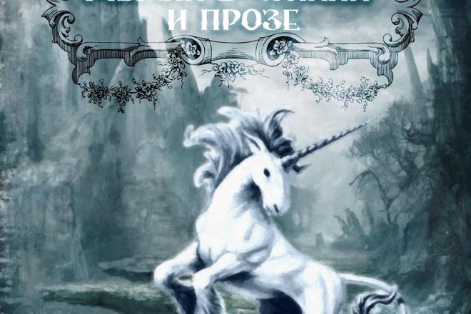 Создам обложку на книгу 23 - kwork.ru