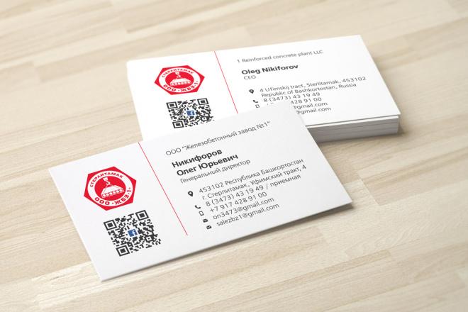 Дизайн визитки с исходниками 58 - kwork.ru