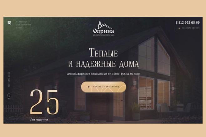 Продающий одностраничный Landing Page на Тilda 4 - kwork.ru