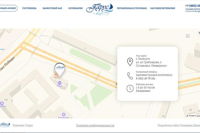 Профессионально и недорого сверстаю любой сайт из PSD макетов 14 - kwork.ru