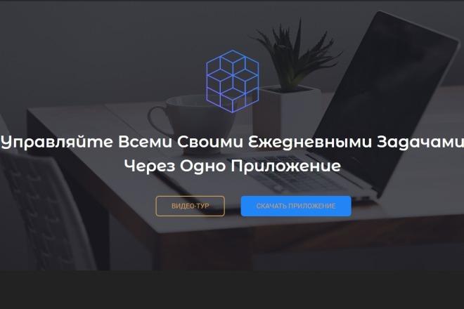 Лендинг под ключ на CMS WordPress или Joomla 3 - kwork.ru