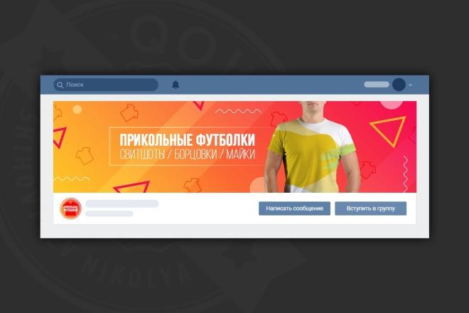 Сделаю оформление Вконтакте для группы 99 - kwork.ru