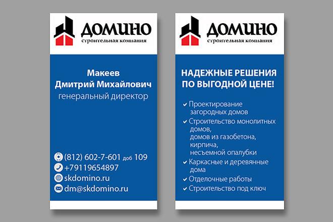 Сделаю дизайн-макет визитной карточки 1 - kwork.ru