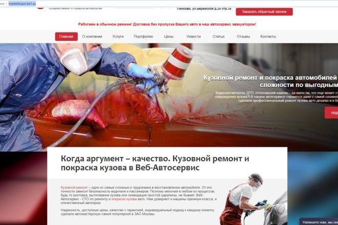 Создам сайт 1 - kwork.ru