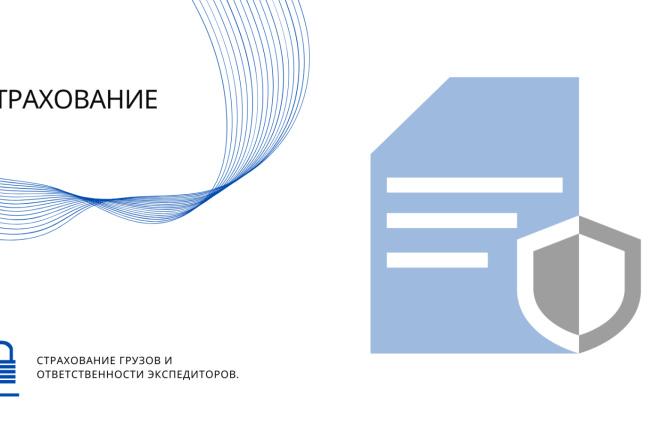 Стильный дизайн презентации 35 - kwork.ru