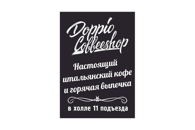 Логотип в стиле леттеринг 75 - kwork.ru