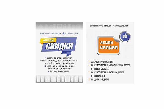 Дизайн для наружной рекламы 153 - kwork.ru