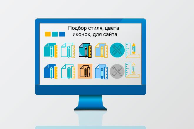 Нарисую иконки для сайта 18 - kwork.ru
