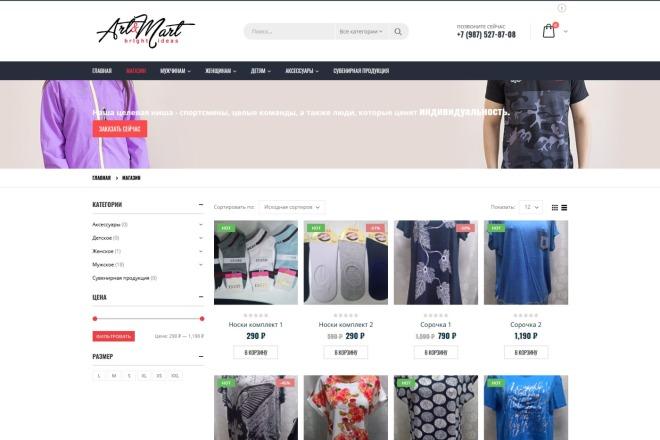 Создание готового интернет-магазина на Вордпресс WooCommerce с оплатой 8 - kwork.ru