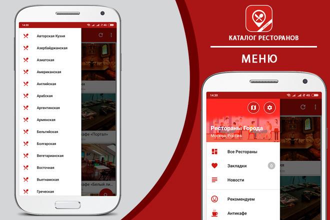Приложение - Каталог Ресторанов 2 - kwork.ru