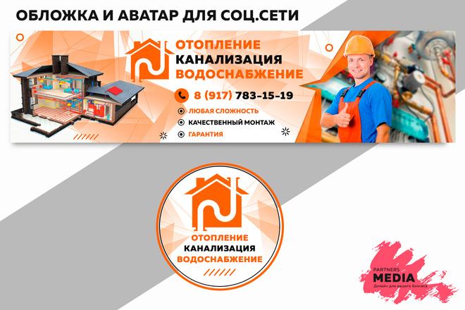 Оформлю вашу группу ВКонтакте 17 - kwork.ru