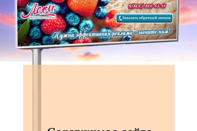 Создам шапку для сайта в 3 вариантах 18 - kwork.ru