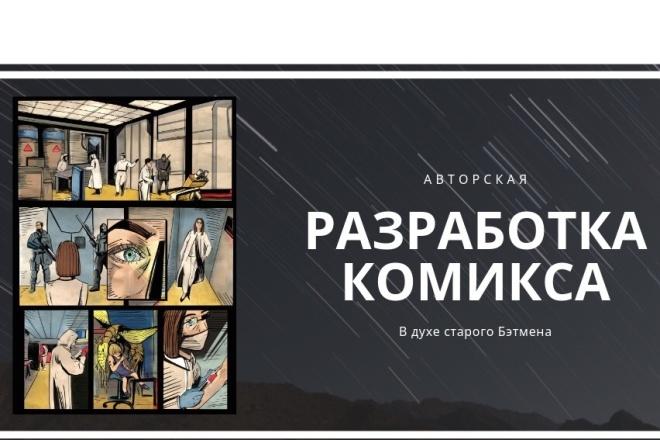 Создание иллюстрации в любой стилизации 19 - kwork.ru