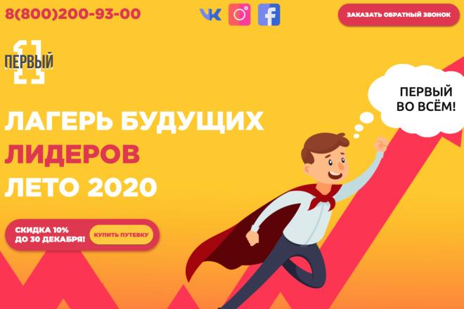 Вёрстка сайтов по доступной цене 32 - kwork.ru