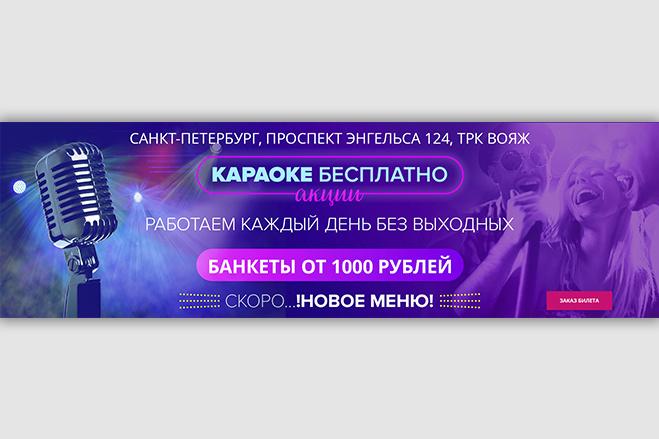 Баннер на сайт 20 - kwork.ru