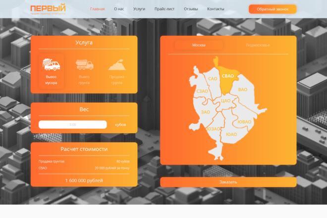 Дизайн для страницы сайта 28 - kwork.ru