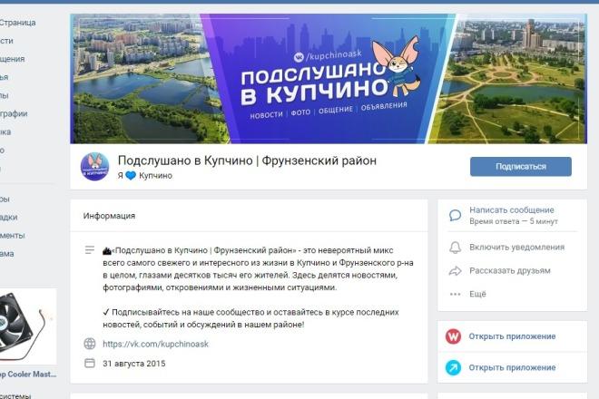 Сделаю дизайн для вашей группы ВКонтакте 3 - kwork.ru