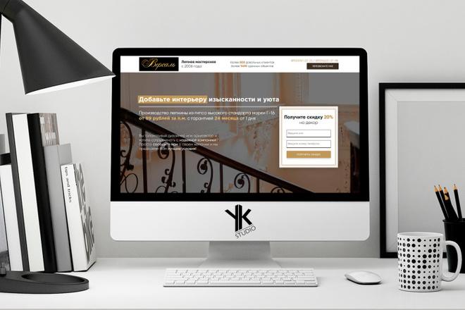 Лендинг под ключ, крутой и стильный дизайн 18 - kwork.ru