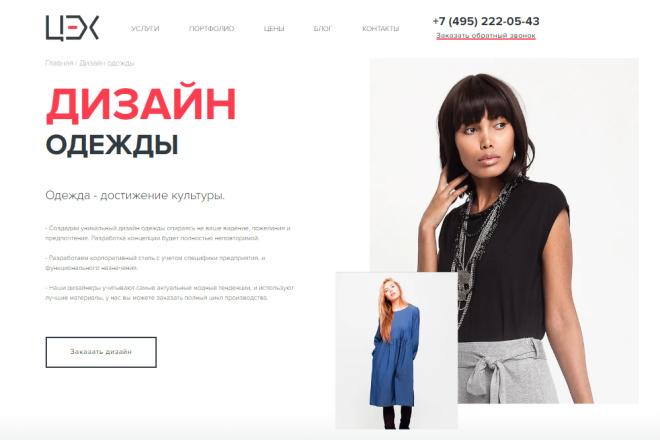Разработка Landing Page Под ключ Только уникальный дизайн 6 - kwork.ru