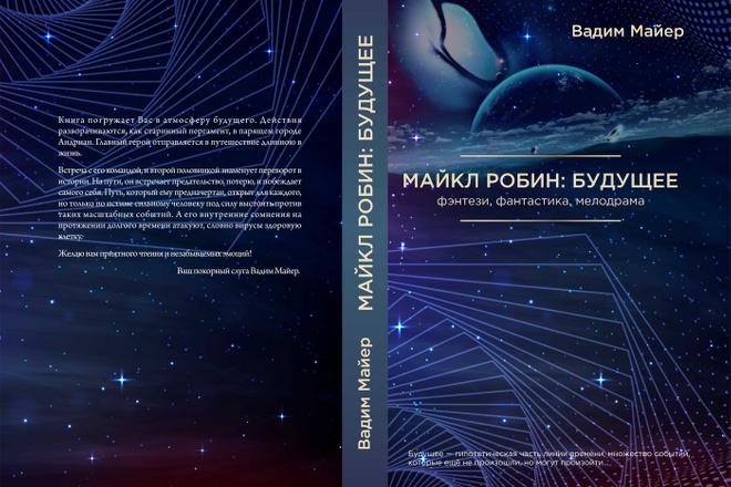 Создам обложку на книгу 10 - kwork.ru