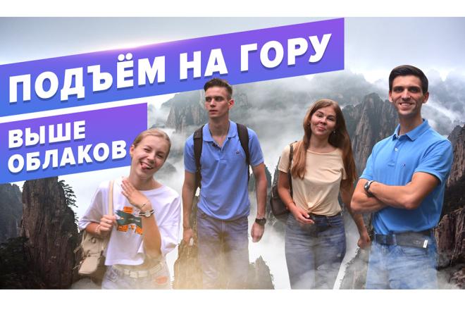 Сделаю превью для видеролика на YouTube 36 - kwork.ru