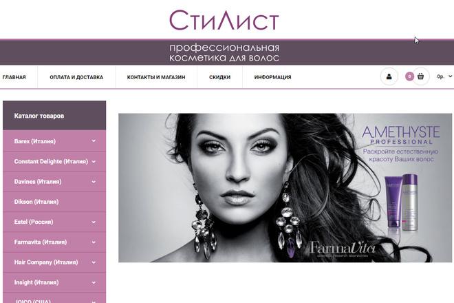 Создам интернет-магазин на движке Opencart, Ocstore 6 - kwork.ru