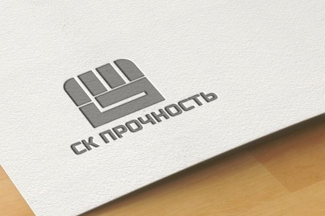 Логотип для вас и вашего бизнеса 18 - kwork.ru