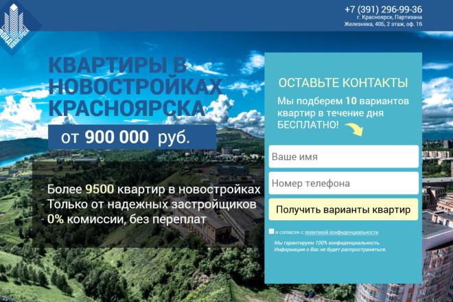 Копирование лендингов, страниц сайта, отдельных блоков 5 - kwork.ru