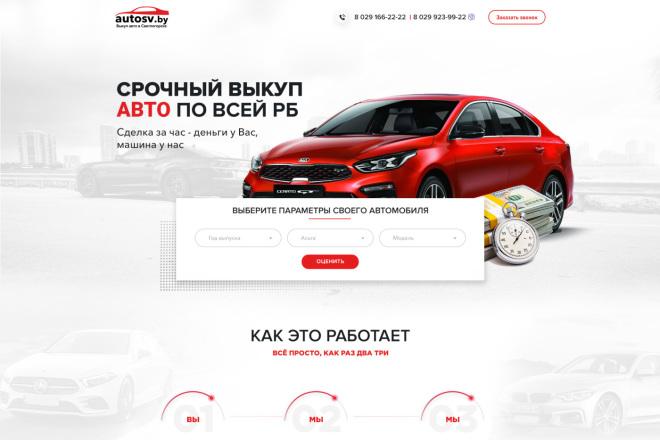 Разработаю качественный дизайн Landing page 2 - kwork.ru