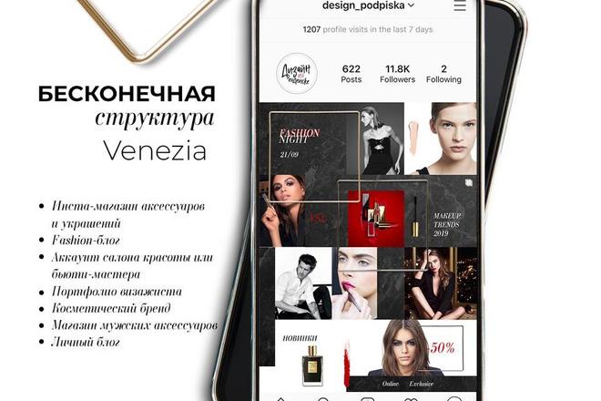 30000 шаблонов для Инстаграм, 5000 рекламных баннеров + много Бонусов 19 - kwork.ru