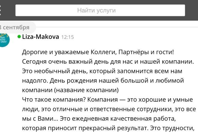 Напишу оригинальное поздравление на любой праздник 12 - kwork.ru