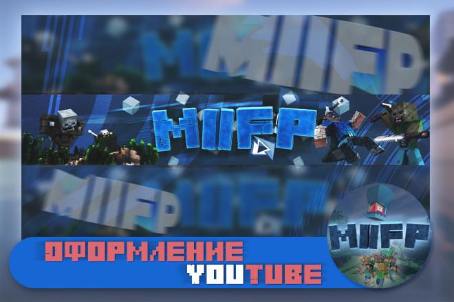 Шапка для Вашего YouTube канала 41 - kwork.ru