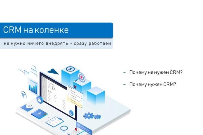 Красиво, стильно и оригинально оформлю презентацию 18 - kwork.ru