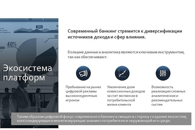 Исправлю дизайн презентации 33 - kwork.ru