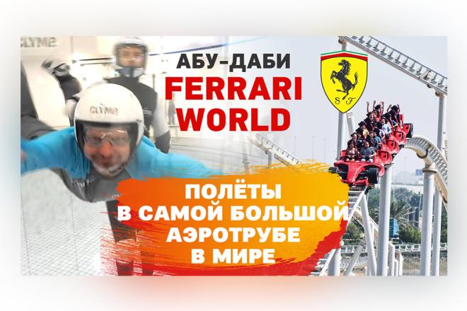 Сделаю превью для видеролика на YouTube 53 - kwork.ru