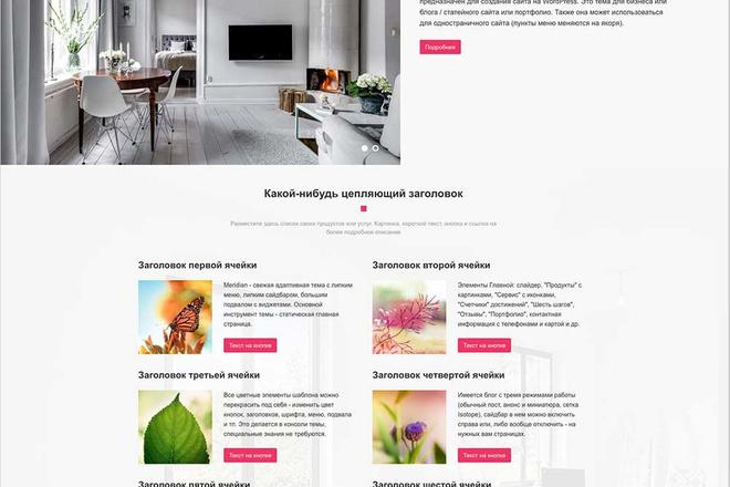 Установлю и настрою сайт или блог на Wordpress 30 - kwork.ru