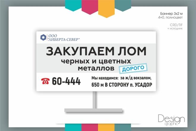 Дизайн - макет быстро и качественно 9 - kwork.ru