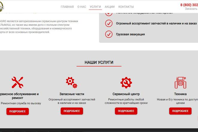Профессионально и недорого сверстаю любой сайт из PSD макетов 77 - kwork.ru