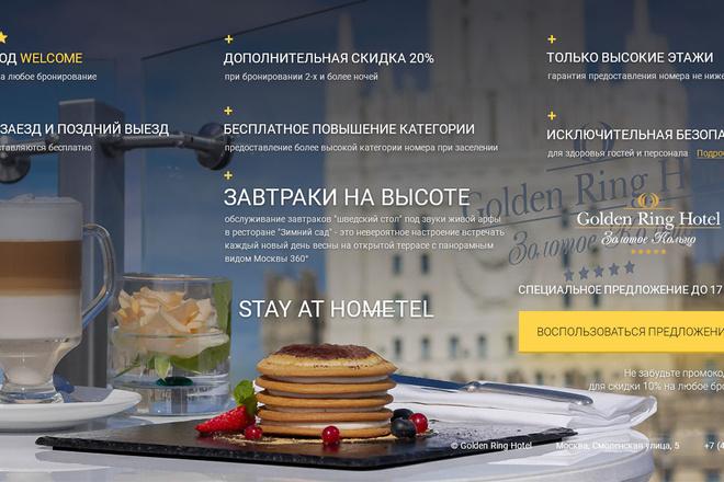Дизайн Landing Page 3 - kwork.ru
