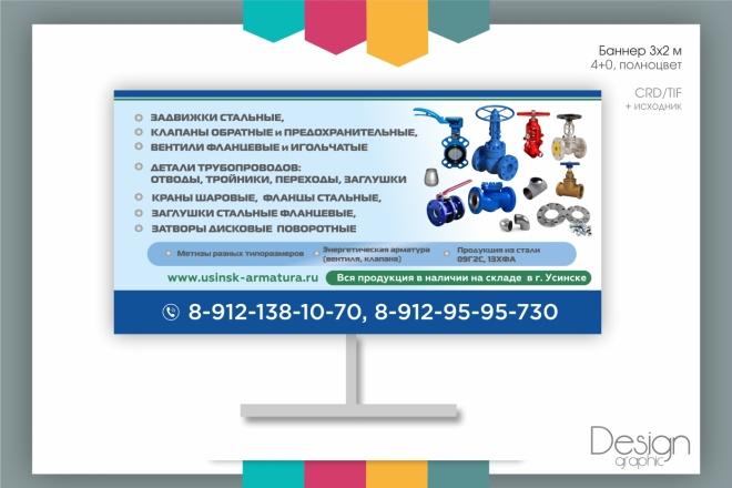 Дизайн - макет быстро и качественно 8 - kwork.ru