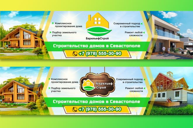 Обложка для группы вконтакте. Дизайн миниатюры в подарок 1 - kwork.ru
