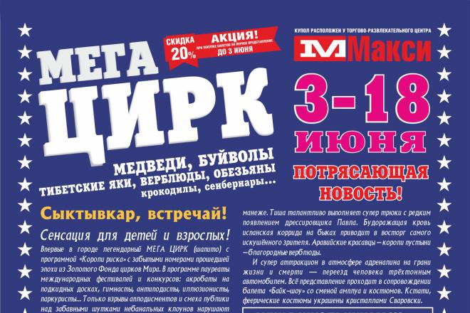 Разработаю рекламный макет для журнала, газеты 21 - kwork.ru