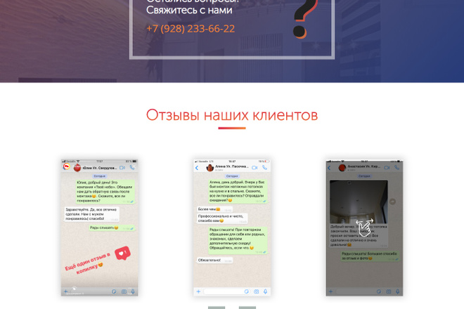 Сайт под ключ. Landing Page. Backend 76 - kwork.ru
