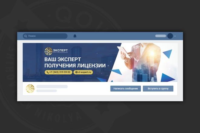 Сделаю оформление Вконтакте для группы 87 - kwork.ru