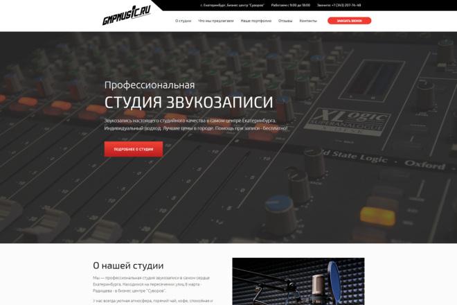 Продающий сайт - Лендинг под ключ, для любых целей 20 - kwork.ru