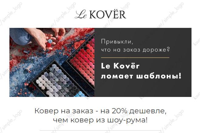 Html-письмо для E-mail рассылки 28 - kwork.ru