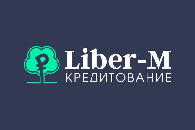Уникальный логотип + визитка в подарок 1 - kwork.ru
